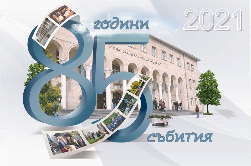 Събитиен календар