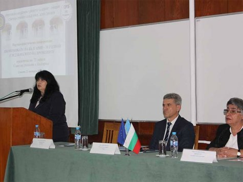 A scientific and practical conference dedicated on the 75th anniversary of the Union of the Scientists in Bulgaria